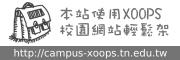 本站以XOOPS校園網站輕鬆架建置