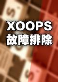 XOOPS故障排除
