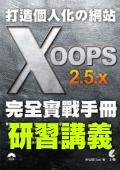 XOOPS 研習講義