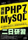 PHP7 二日簡易入門
