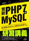 PHP7 入門研習