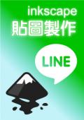 用inkscape製作line貼圖