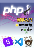PHP8入門