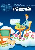 臺南市教育雲使用注意事項