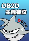 OB2D主機架設