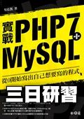 PHP7 三日簡易入門