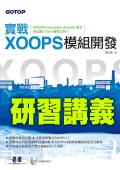 XOOPS模組開發