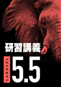 Laravel 5.5 入門講義